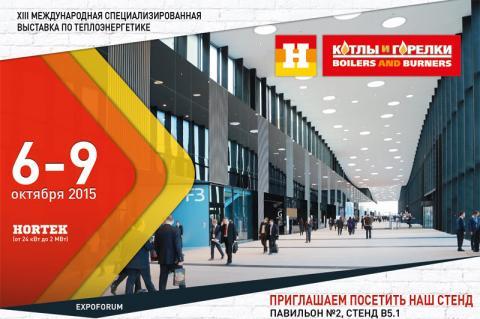 Приглашение на стенд HORTEK «Котлы и горелки 2015»